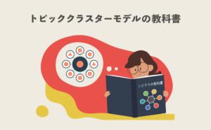 トピッククラスターモデルの教科書