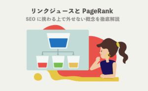 【リンクジュースとPageRank】SEOに携わる上で外せない2つの概念について解説します。